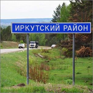 Иркутский район принял стратегию социально-экономического развития