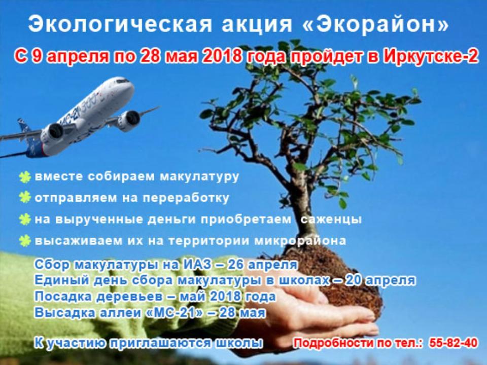 Акция в иркутске сбор макулатуры новгород великий макулатура прием