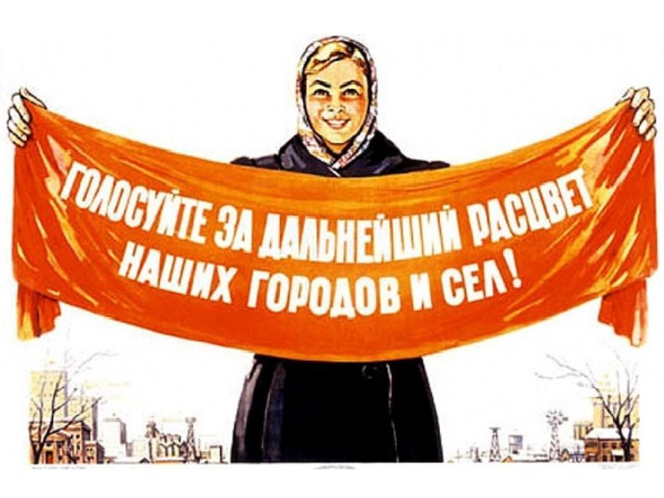 Картинка про, открытка про выборы