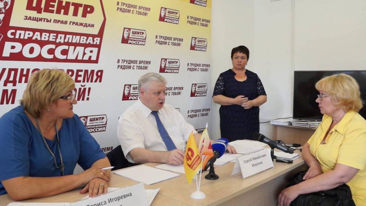 Сергей Миронов провёл в Иркутске рабочие встречи в Центре защиты прав граждан СПРАВЕДЛИВАЯ РОССИЯ
