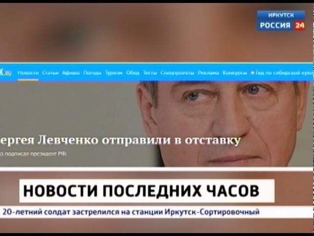 Губернатор Иркутской области Сергей Левченко уходит в отставку?