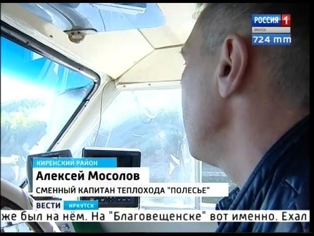 В Киренске пытаются реанимировать последний пароход Советского Союза