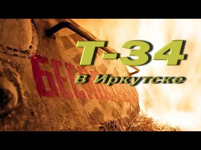 В Иркутск прибыл эшелон с танками Т-34
