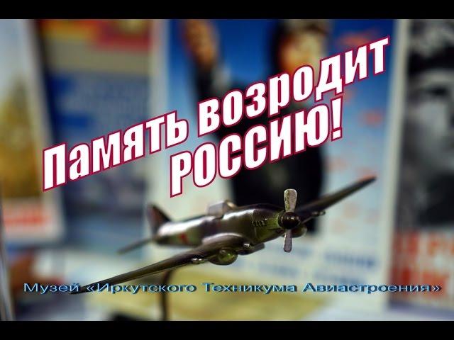 Память возродит Россию! Поездка юнармейцев в музей боевой славы.