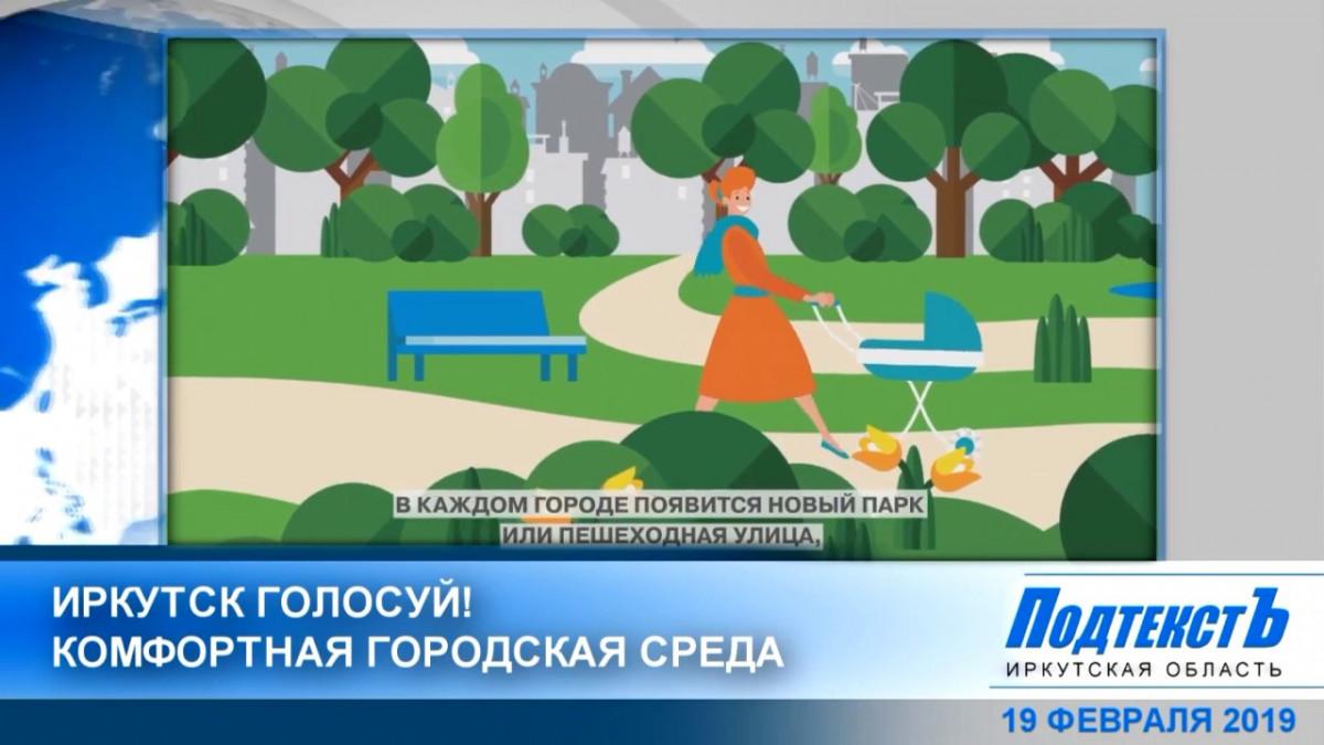 ПОДТЕКСТЪ ДАЙДЖЕСТ НОВОСТЕЙ 19 ФЕВРАЛЯ 2019
