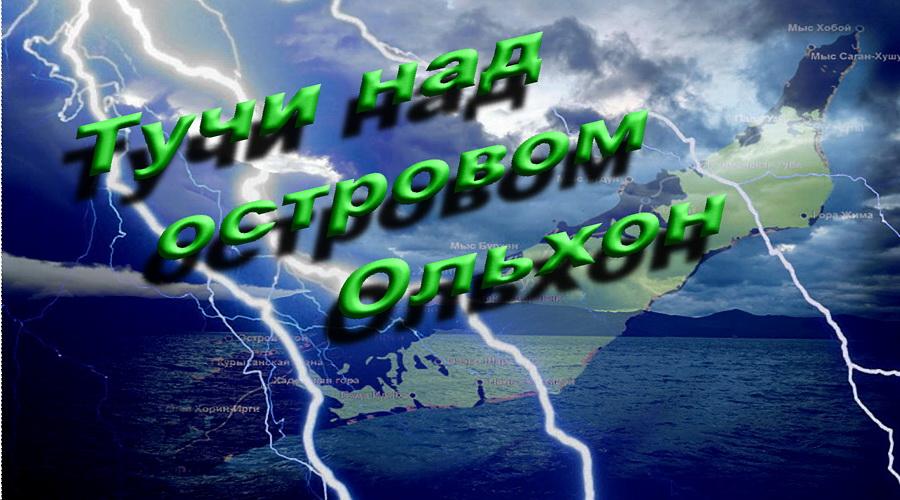 Жители о.Ольхон борются за жизнь на родной земле