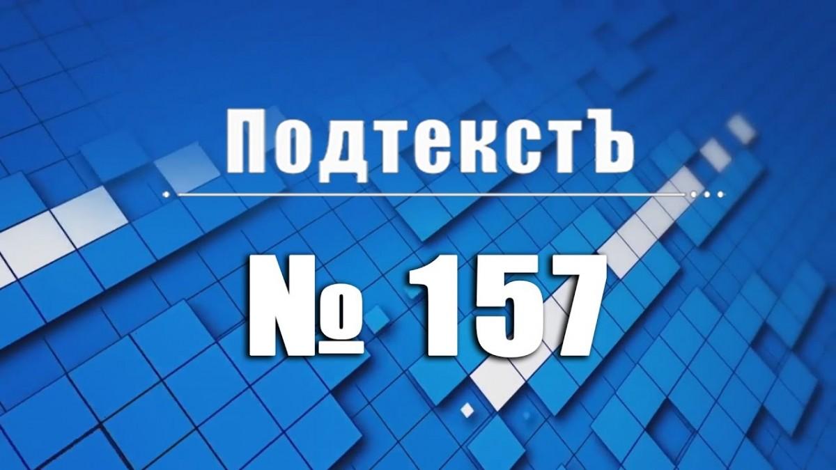 ПОДТЕКСТЪ 157