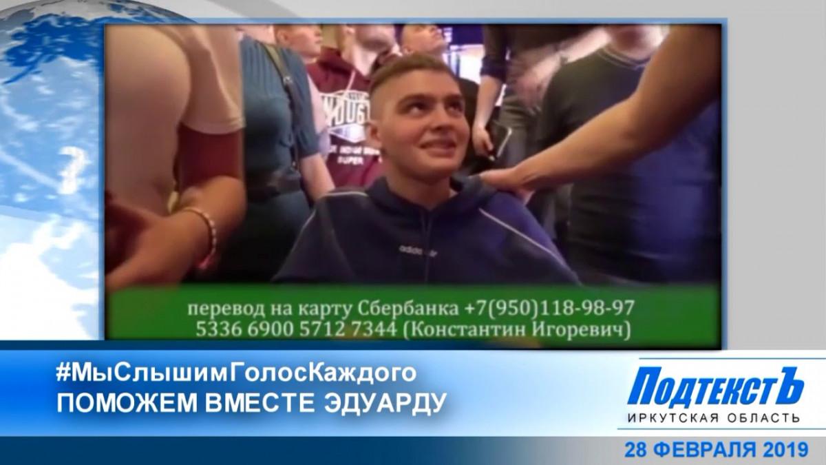 ПОДТЕКСТЪ   ДАЙДЖЕСТ НОВОСТЕЙ 28 ФЕВРАЛЯ 2019