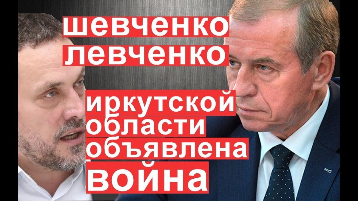 Почему и кто объявил войну Иркутской области? Интервью с Сергеем Левченко.