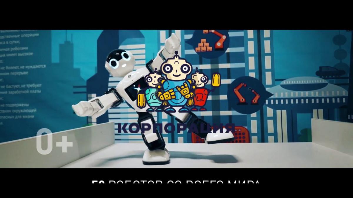 Корпорация роботов в Иркутске! Выставка роботов