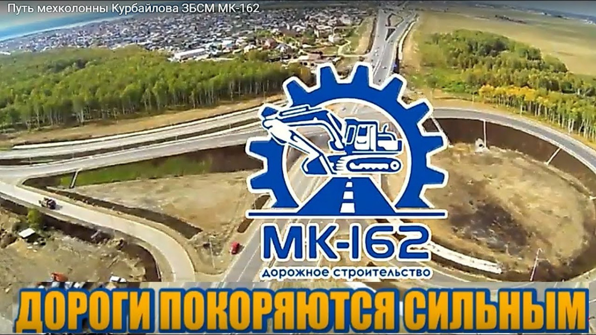 Путь мехколонны Курбайлова ЗБСМ МК-162