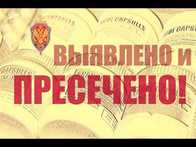 По материалам ФСБ осуждён организатор контрабандной поставки сильнодействующих веществ
