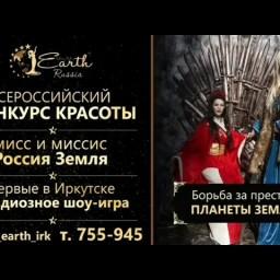 Борьба за ПРЕСТОЛ ПЛАНЕТЫ ЗЕМЛЯ!
