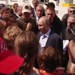 Владимир Путин в Тулуне