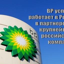British Petroleum, чего они там делят в тайне от нас?