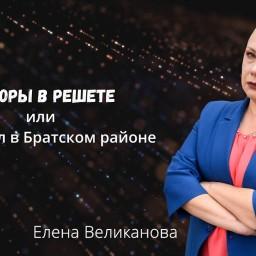 Выборы в решете или Беспредел в Братском районе. Серия первая.