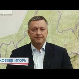 Обращение Игоря Кобзева к избирателям Иркутской области