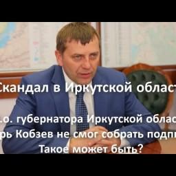 Скандал в Иркутской области