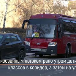 В 11 школах Иркутска провели эвакуацию из-за сообщений о минировании