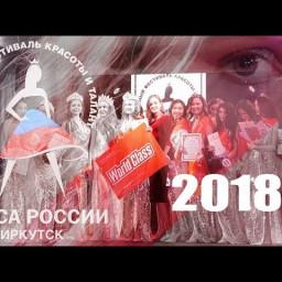 Краса России 2018 Иркутск